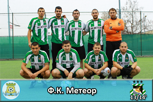 Ф.К. Метеор