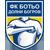 ФК Ботьо Долни Богров