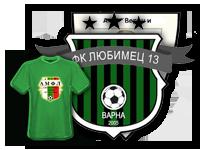 ФК Любимец 13