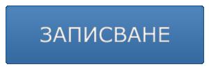 Регистрация Зимен турнир