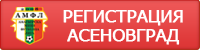 Записване на нови отбори в Асеновград