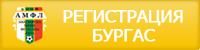 Нови отбори в АМФЛ - Бургас