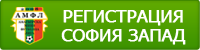 Футболен турнир за АМФЛ - Запад