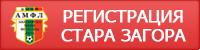 Нови отбори в АМФЛ - Стара Загора