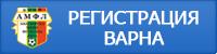 Нови отбори в АМФЛ - Варна