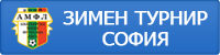Нови отбори в АМФЛ - София