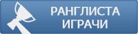 Ранглиста на най-добрите играчи в АМФЛ и ППАФЛ