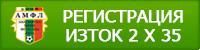 Регистрация в АМФЛ 2 x 35