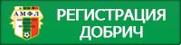 Нови отбори в АМФЛ - Добрич