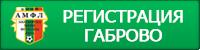 Нови отбори в АМФЛ - Габрово