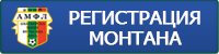 Нови отбори в АМФЛ - Монтана