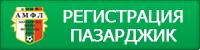 Нови отбори в АМФЛ - Пазарджик