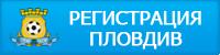 Нови отбори в ППАФЛ - Пловдив