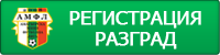 Нови отбори в АМФЛ - Разград