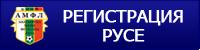 Нови отбори в АМФЛ - Русе