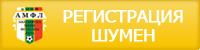 Нови отбори в АМФЛ - Шумен