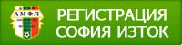 Регистрация в АМФЛ