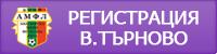 Нови отбори в АМФЛ - Велико Търново