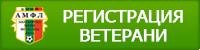 Регистрация в АМФЛ за ветерани в София