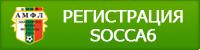 Футболен турнир София - Socca6