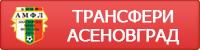 Трансфери на играчи в Асеновград