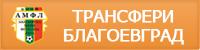 Записване на нови играчи за футболен турнир в Велико Търново