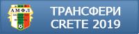 Записване на нови играчи за Национален турнир на АМФЛ