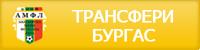 Записване на нови играчи за футболен турнир в Бургас