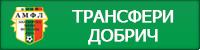Записване на нови играчи за футболен турнир в Добрич