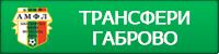 Записване на нови играчи за футболен турнир в Габрово