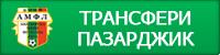 Записване на нови играчи за футболен турнир в Пазарджик