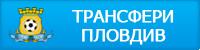 Записване на нови играчи за футболен турнир в Пловдив