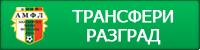 Записване на нови играчи за футболен турнир в Разград