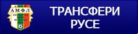 Записване на нови играчи за футболен турнир в Русе