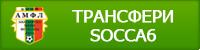 Записване на нови играчи за футболен турнир Socca6 в София