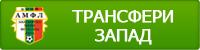 Записване на нови играчи за футболен турнир в София - Запад