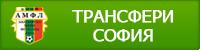 Записване на нови играчи за футболен турнир в София