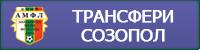 Записване на нови играчи за футболен турнир в Созопол