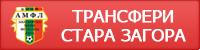 Записване на нови играчи за футболен турнир в Стара Загора