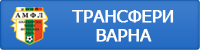 Записване на нови играчи за футболен турнир в Варна