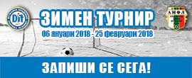 Зимен футболен турнир - София