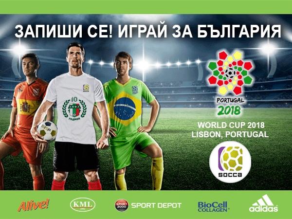 Световно първенство по минифутбол: Пътят