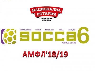 Обзор: 2-ри кръг Socca6