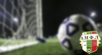 Развръзка и финал като за Шампионската лига