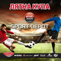 Трите групи на Лятна купа Sport Depot