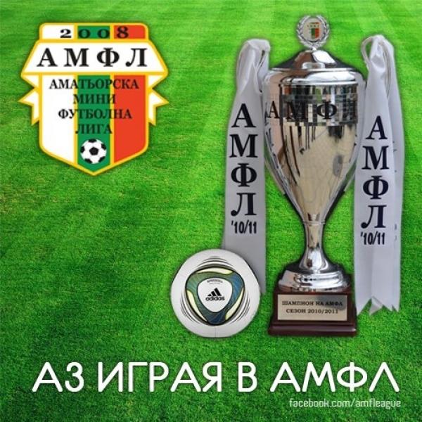 10 години АМФЛ: Сезон 2010/11 – надграждане към футболната класика