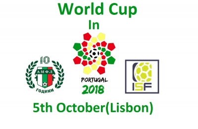 Пътят към Португалия: Началото