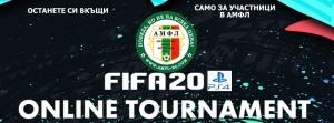 Лигата стартира онлайн-турнир