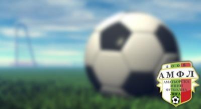 Обзор: 2-ри кръг Errea Cup 2018