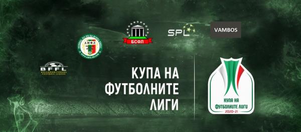 Обзор: 1/4-финали КФЛ